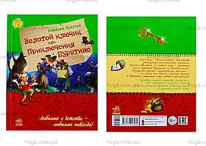 Книжка для детей «Золотой ключик или приключения Буратино», Р136025Р
