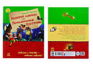Книжка для детей «Золотой ключик или приключения Буратино», Р136025Р, купить