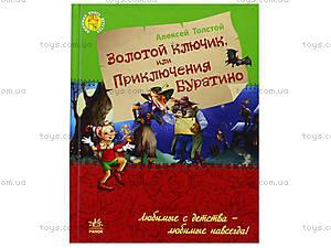 Книжка для детей «Золотой ключик или приключения Буратино», Р136025Р, цена