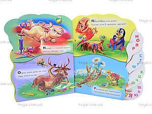 Книжка «Азбука», на украинском языке, М329003У, купить