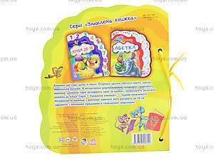 Книжка «Азбука», на украинском языке, М329003У, фото