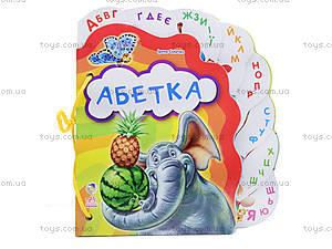 Книжка «Азбука», на украинском языке, М329003У, цена