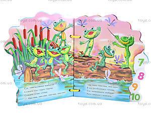 Книжка «Счёт до 10», на украинском языке, М329004У, купить