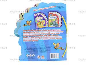 Книжка «Счёт до 10», на украинском языке, М329004У, фото