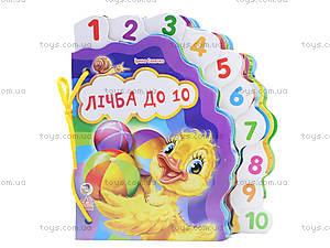 Книжка «Счёт до 10», на украинском языке, М329004У, цена