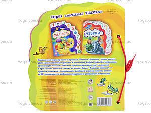 Любимая книжка «Азбука», М329001Р, фото