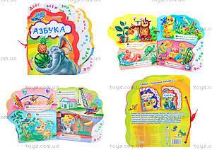 Любимая книжка «Азбука», М329001Р