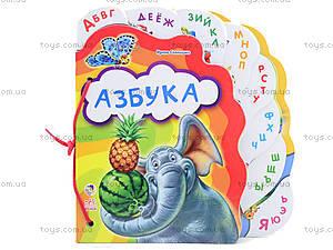 Любимая книжка «Азбука», М329001Р, цена