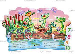 Любимая книжка «Счёт до 10», М329002Р, купить
