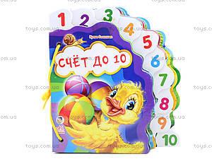 Любимая книжка «Счёт до 10», М329002Р, отзывы