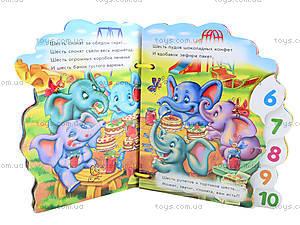 Любимая книжка «Счёт до 10», М329002Р, цена
