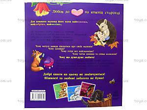 Книжка для детей «Мама меня любит», С15760У, купить