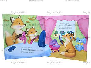 Книжка для детей «Мама меня любит», С15760У, фото
