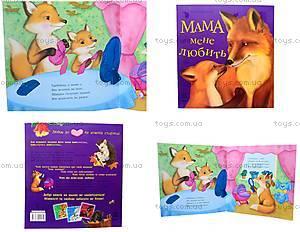 Книжка для детей «Мама меня любит», С15760У
