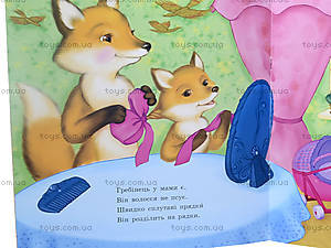 Книжка для детей «Мама меня любит», С15760У, отзывы
