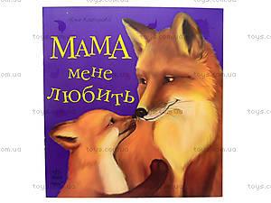 Книжка для детей «Мама меня любит», С15760У, цена