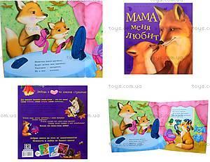 Детская книга со стихами «Мама меня любит», С15761Р