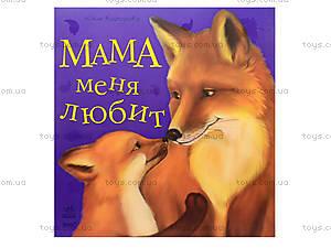 Детская книга со стихами «Мама меня любит», С15761Р, фото