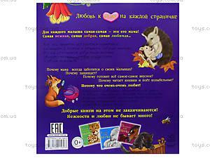 Детская книга со стихами «Мама меня любит», С15761Р, отзывы