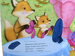 Детская книга со стихами «Мама меня любит», С15761Р, цена