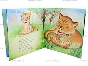 Книга для детей «Лучшая мама», С15758У, купить
