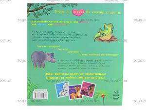 Книга для детей «Лучшая мама», С15758У, фото
