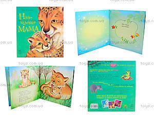 Книга для детей «Лучшая мама», С15758У
