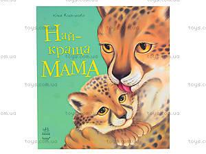 Книга для детей «Лучшая мама», С15758У, отзывы
