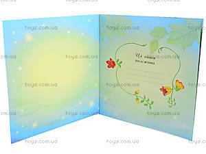 Книга для детей «Лучшая мама», С15758У, цена