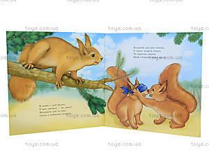 Детская книжка с иллюстрациями «Мама меня любит», С505005У, купить