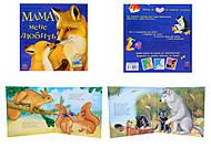 Детская книжка с иллюстрациями «Мама меня любит», С505005У, фото