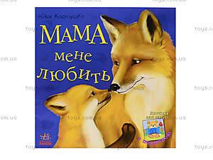 Детская книжка с иллюстрациями «Мама меня любит», С505005У, отзывы