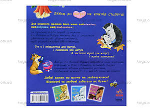 Детская книжка с иллюстрациями «Мама меня любит», С505005У, цена