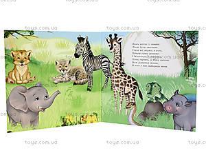 Детская книжка с иллюстрациями «Самая лучшая мама», С505006У, купить