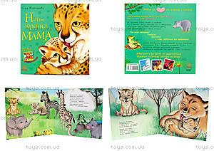 Детская книжка с иллюстрациями «Самая лучшая мама», С505006У