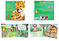 Детская книжка с иллюстрациями «Самая лучшая мама», С505006У, фото