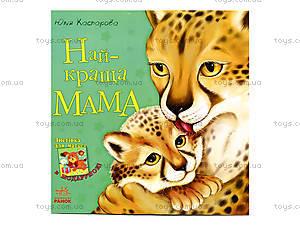 Детская книжка с иллюстрациями «Самая лучшая мама», С505006У, цена