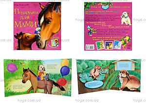 Детская книга с иллюстрациями «Подарки для мамы», С505008У