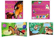 Детская книга с иллюстрациями «Подарки для мамы», С505008У, купить