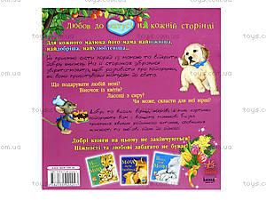Детская книга с иллюстрациями «Подарки для мамы», С505008У, отзывы