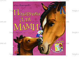 Детская книга с иллюстрациями «Подарки для мамы», С505008У, цена