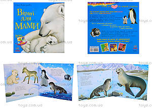 Детская книжка с иллюстрациями «Стихи для мамы», С505007У