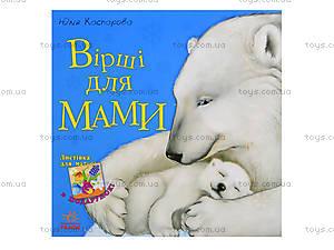 Детская книжка с иллюстрациями «Стихи для мамы», С505007У, цена