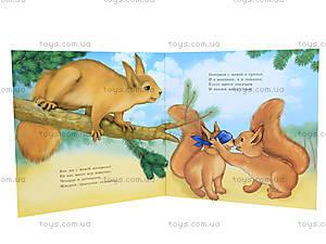 Книга для детей «Мама меня любит», С505003Р, купить