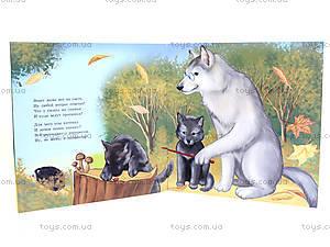 Книга для детей «Мама меня любит», С505003Р, фото