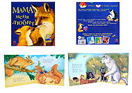 Книга для детей «Мама меня любит», С505003Р