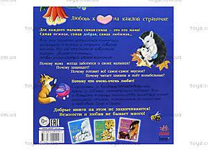 Книга для детей «Мама меня любит», С505003Р, отзывы