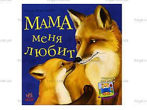 Книга для детей «Мама меня любит», С505003Р, цена