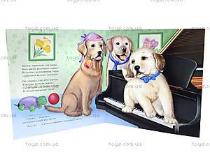 Книга для детей «Подарки для мамы», С505004Р, фото