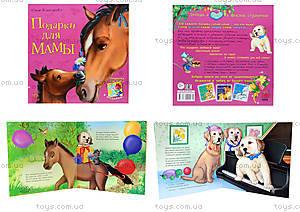 Книга для детей «Подарки для мамы», С505004Р